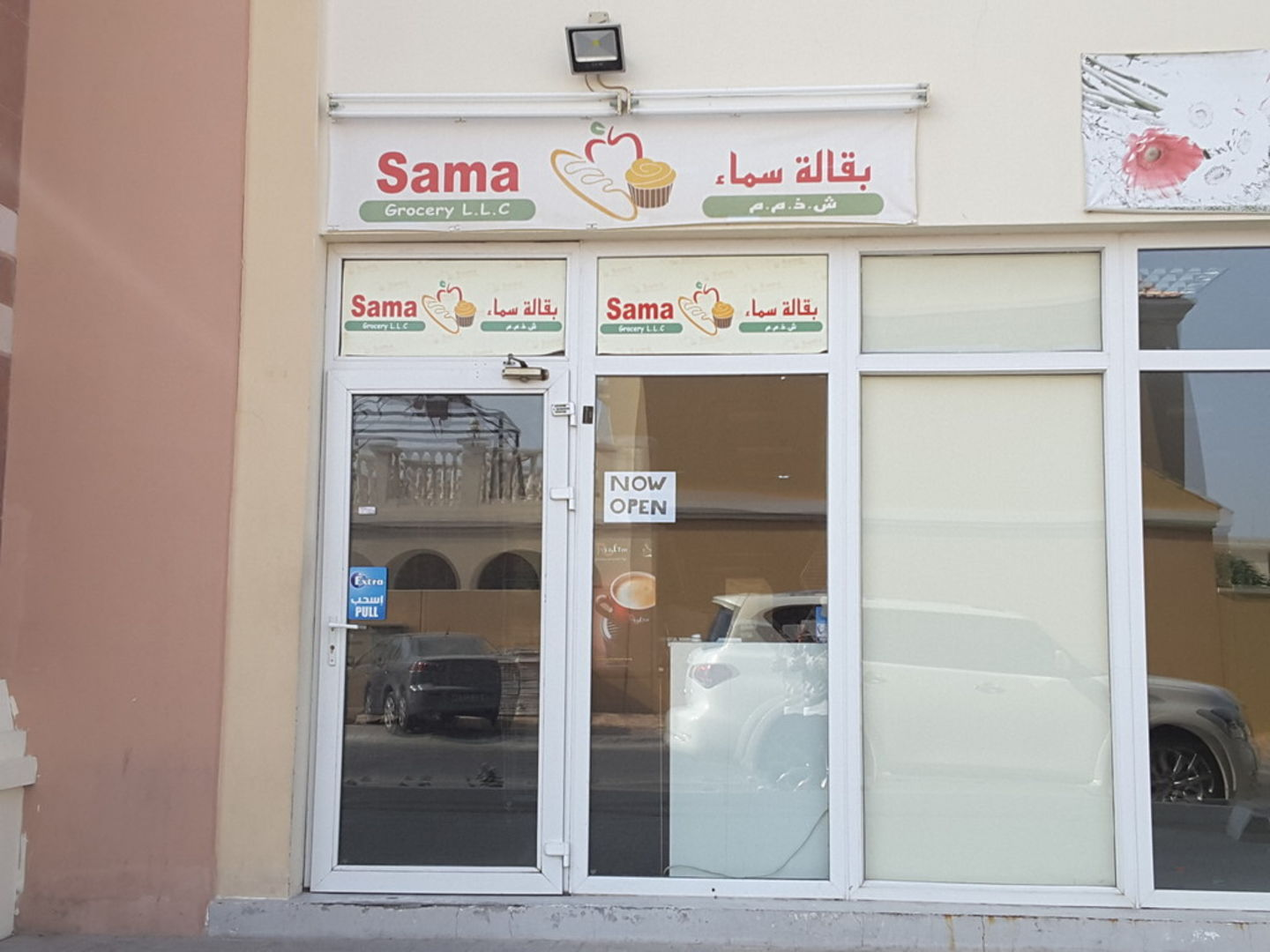 Walif-business-sama-grocery