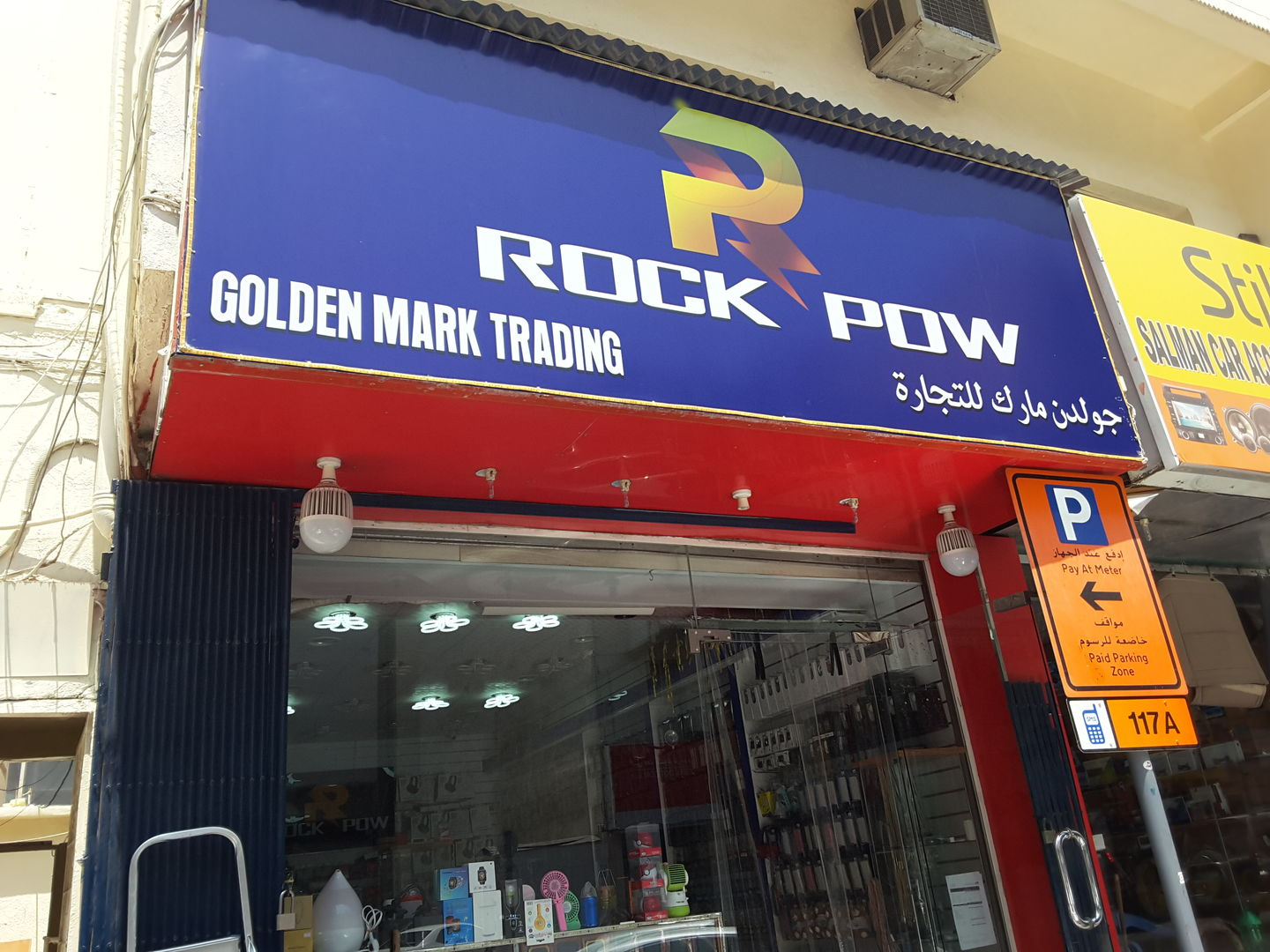 HiDubai-business-golden-mark-trading-shopping-consumer-electronics-al-murar-dubai-2