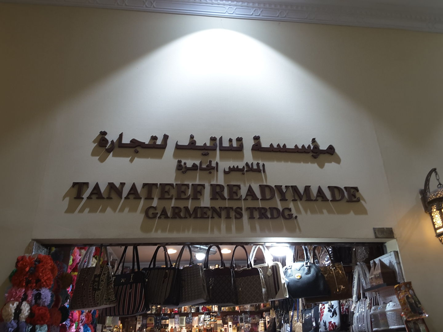 HiDubai-business-tanateef-readymade-garments-shopping-beauty-cosmetics-stores-naif-dubai-2
