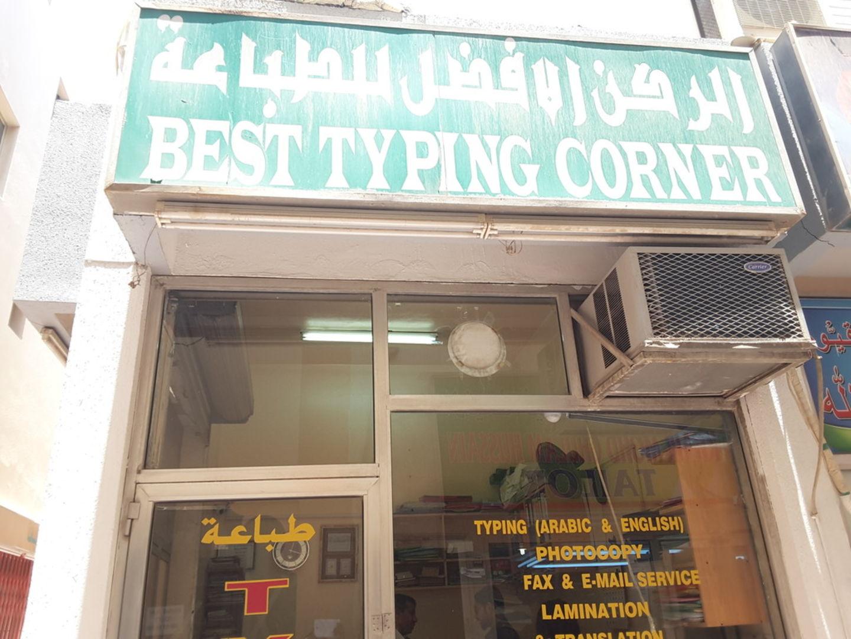 HiDubai-business-best-typing-corner-b2b-services-printing-typing-services-al-daghaya-dubai-2