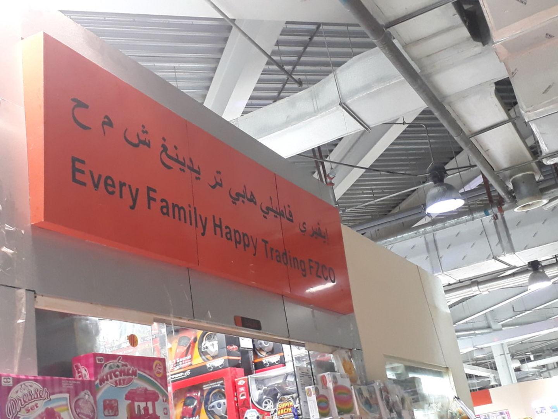 HiDubai-business-every-family-happy-trading-shopping-toys-games-international-city-warsan-1-dubai-2