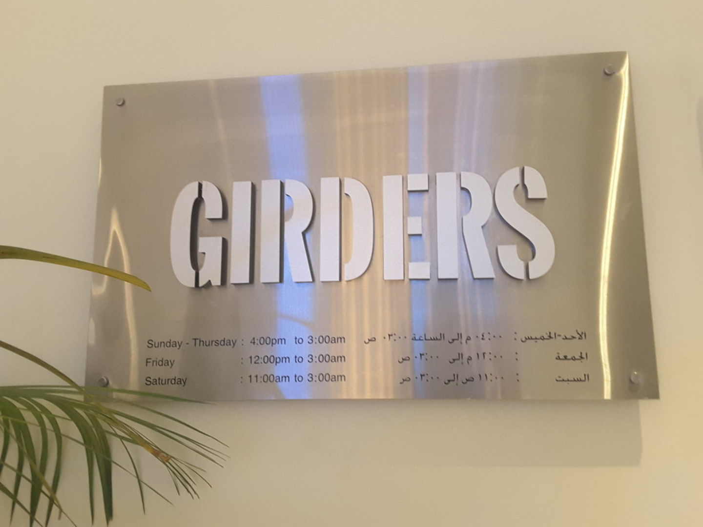 HiDubai-business-girders-food-beverage-restaurants-bars-dubai-marina-marsa-dubai-dubai-2