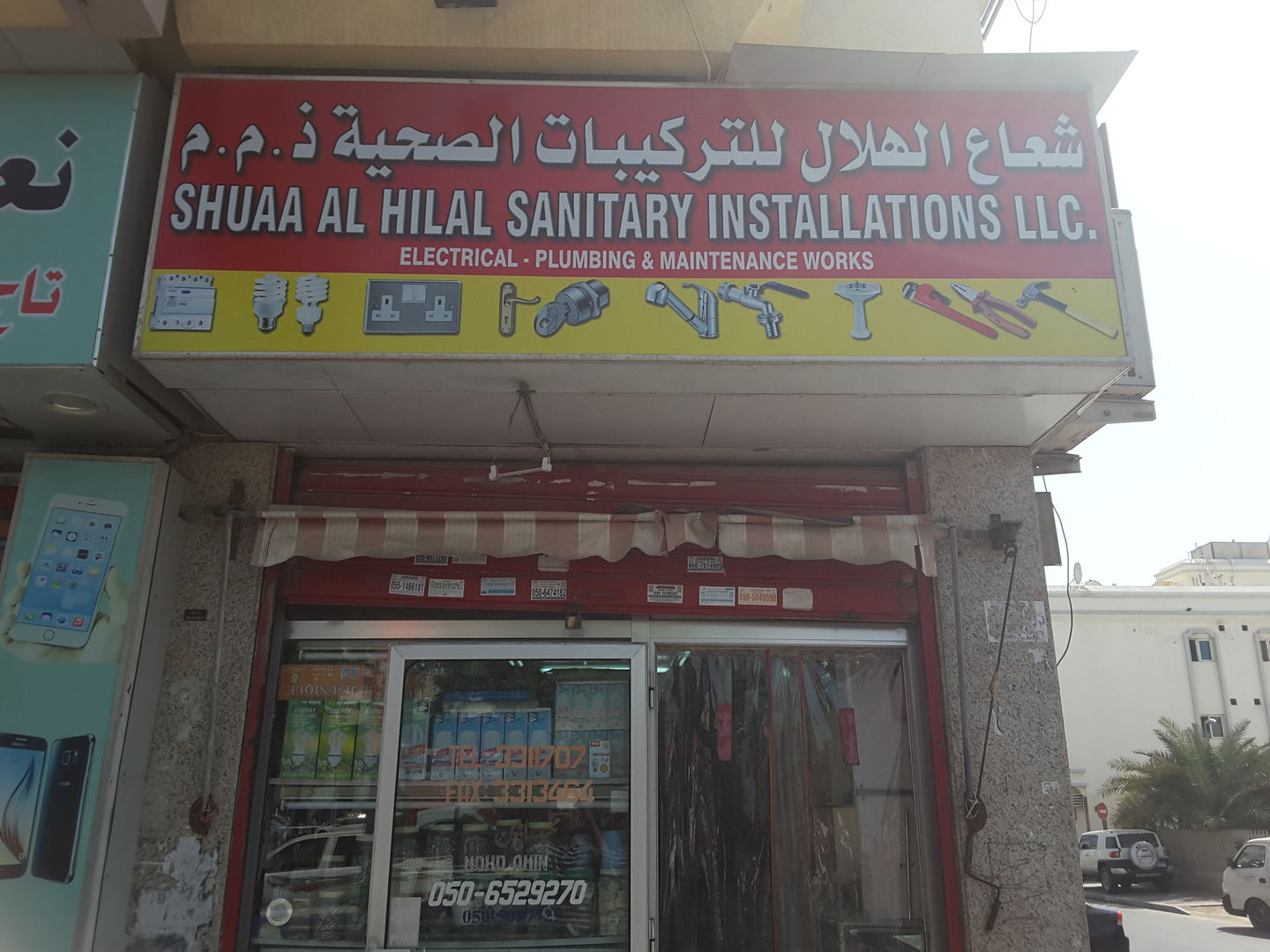 HiDubai-business-shuaa-al-hilal-sanitary-installations-home-hardware-fittings-al-satwa-dubai-2
