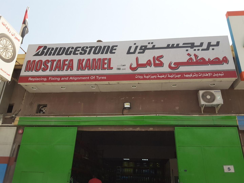 HiDubai-business-mostafa-kamel-trading-b2b-services-distributors-wholesalers-umm-ramool-dubai-2