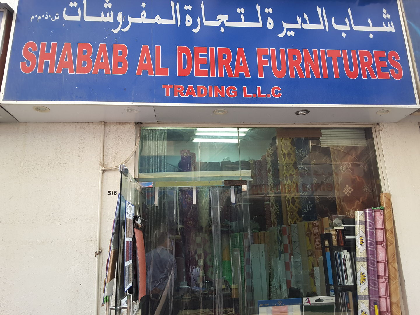 HiDubai-business-shabab-al-deira-furnitures-trading-home-furniture-decor-al-murar-dubai-2