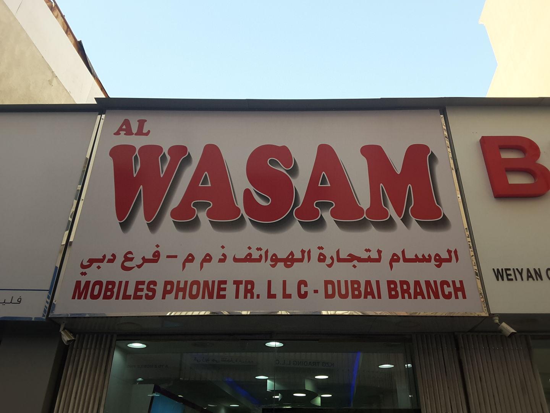 HiDubai-business-al-wasam-mobiles-phone-b2b-services-distributors-wholesalers-ayal-nasir-dubai-2