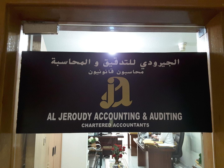 HiDubai-business-al-jeroudy-accounting-auditing-finance-legal-accounting-services-hor-al-anz-east-dubai-4