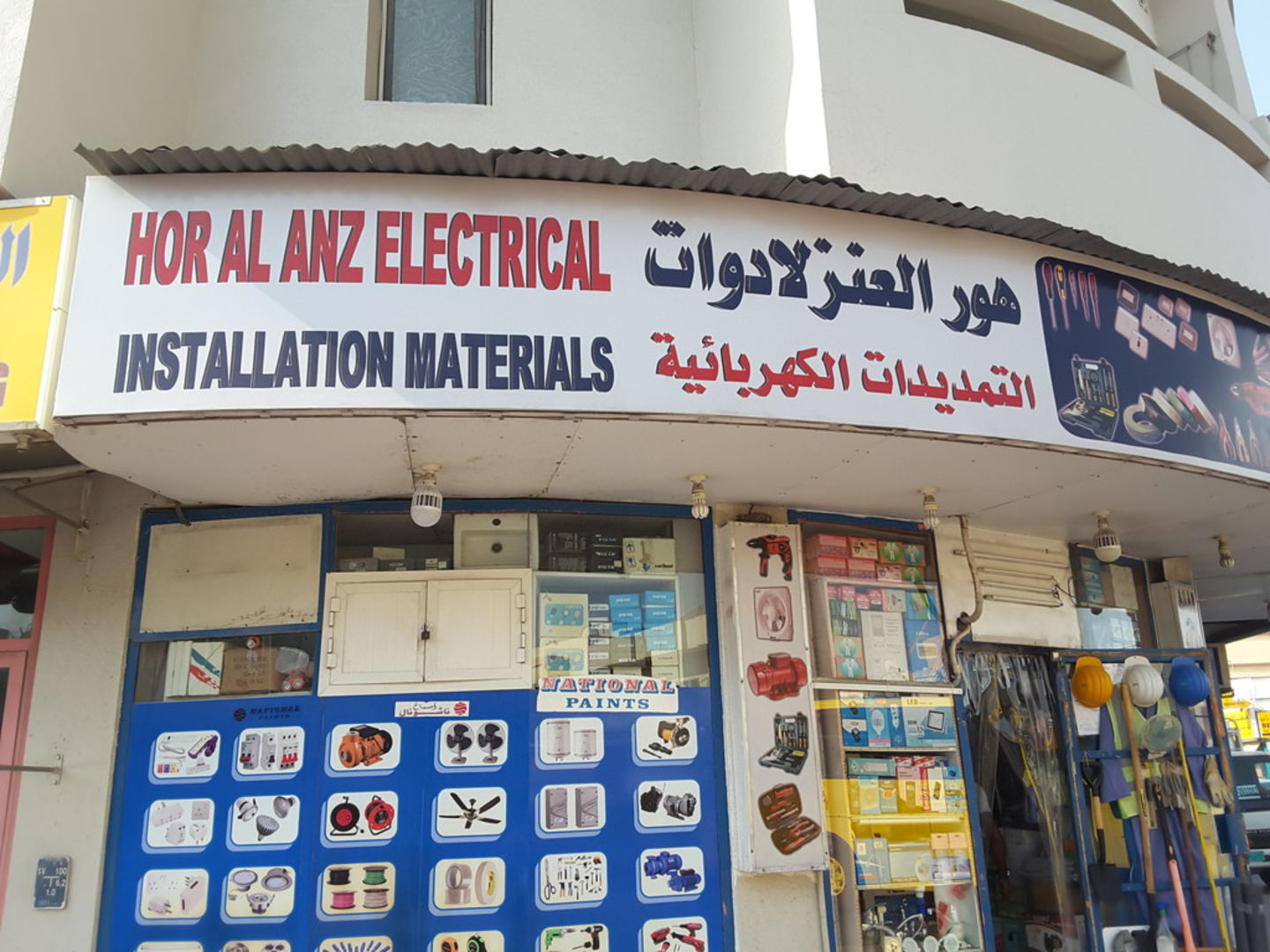 HiDubai-business-hor-al-anz-electrical-installation-materials-construction-heavy-industries-construction-renovation-hor-al-anz-dubai-2
