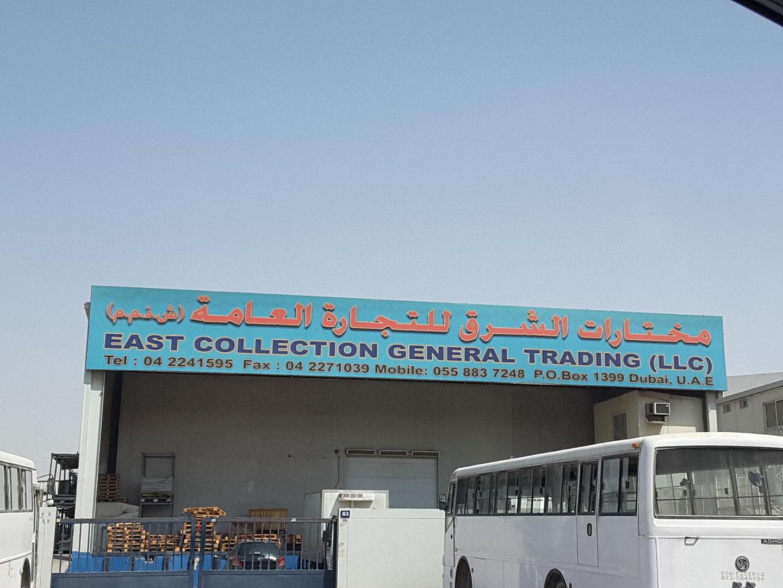 HiDubai-business-east-collection-general-trading-b2b-services-distributors-wholesalers-al-quoz-2-dubai-2