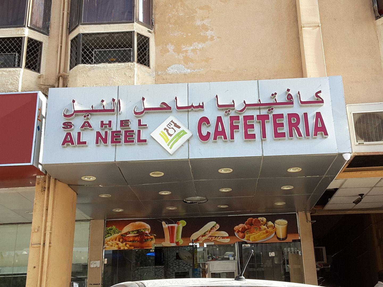 HiDubai-business-sahel-al-neel-cafeteria-food-beverage-cafeterias-al-qusais-1-dubai-2
