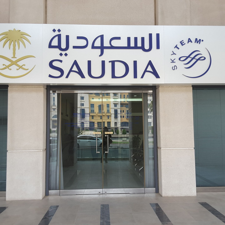 HiDubai-business-al-ghaith-al-moosa-travel-agency-hotels-tourism-travel-ticketing-agencies-riggat-al-buteen-dubai-4