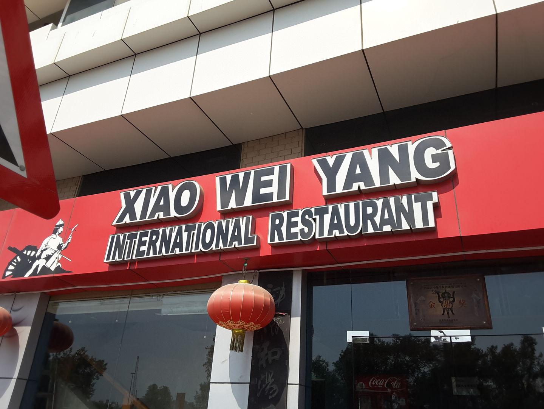 HiDubai-business-xiao-wei-yang-international-restaurant-food-beverage-restaurants-bars-corniche-deira-dubai-2