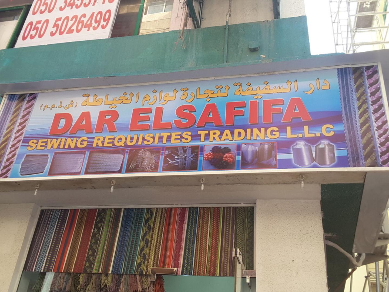 HiDubai-business-dar-el-safifa-al-murar-dubai-1
