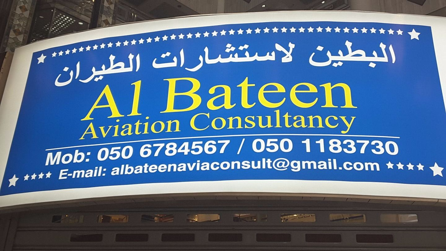 HiDubai-business-al-bateen-aviation-consultancy-b2b-services-business-consultation-services-al-khabaisi-dubai-2