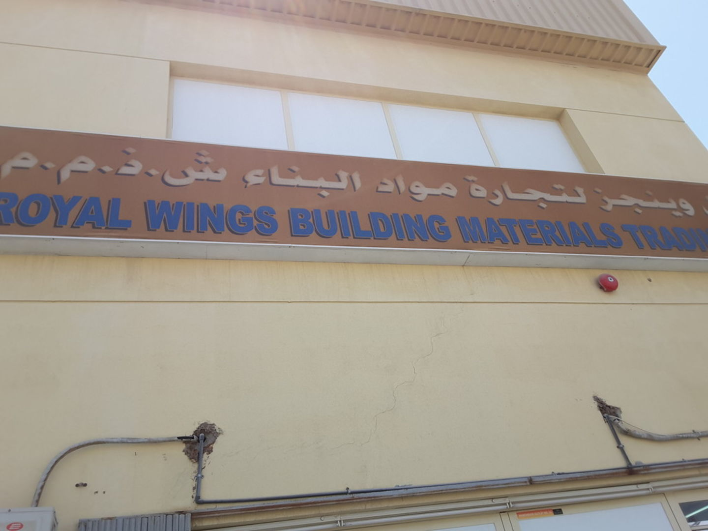 Royal Wings Building Materials Trading, (Construction