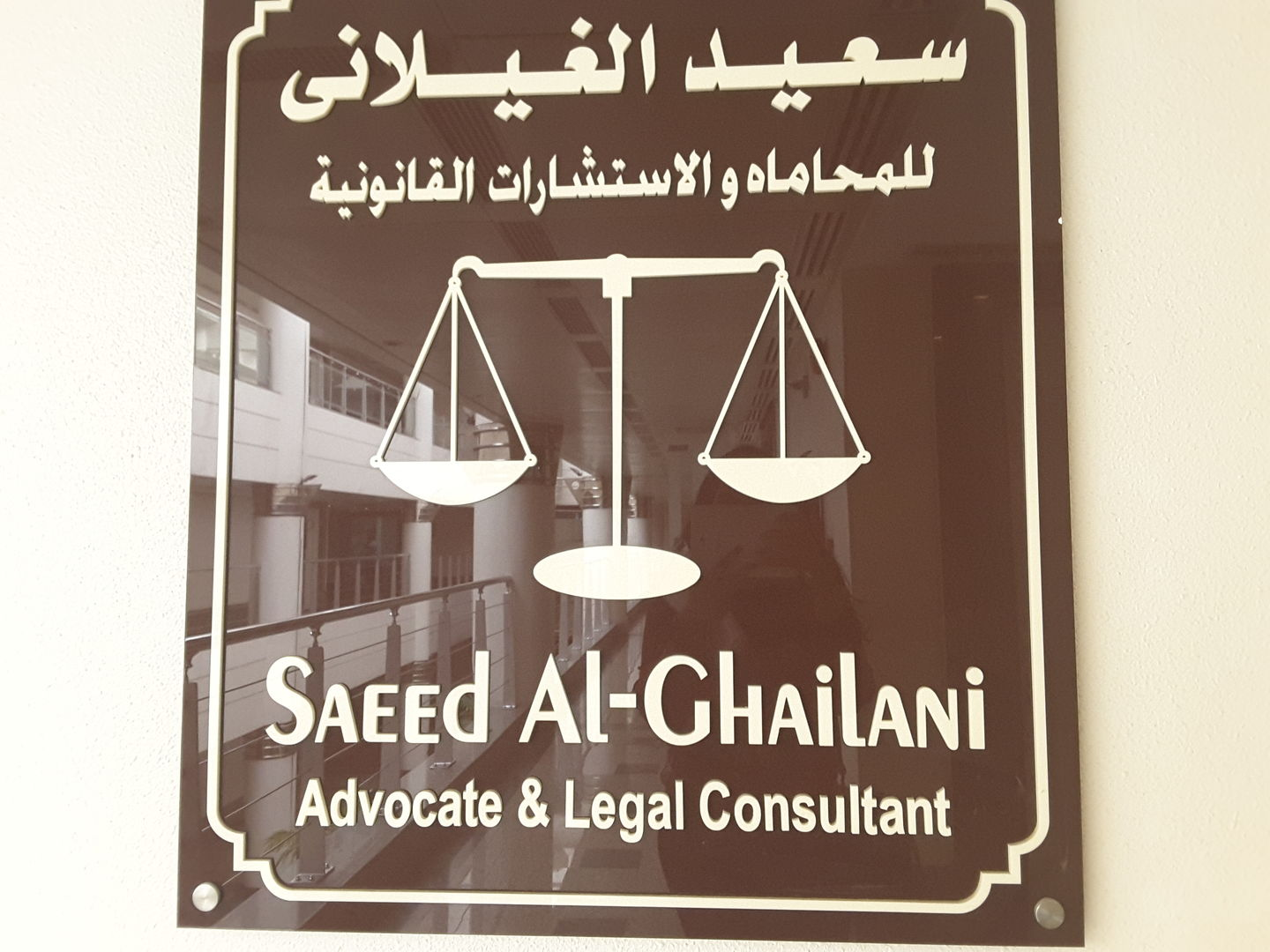 HiDubai-business-saeed-al-ghailani-advocate-legal-consultant-finance-legal-legal-services-al-garhoud-dubai-2