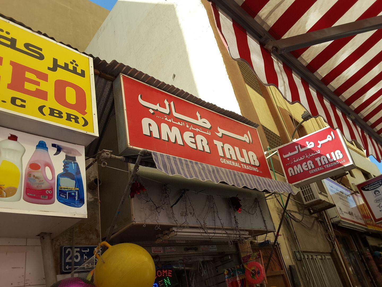 HiDubai-business-amer-talib-general-trading-b2b-services-distributors-wholesalers-al-ras-dubai-2