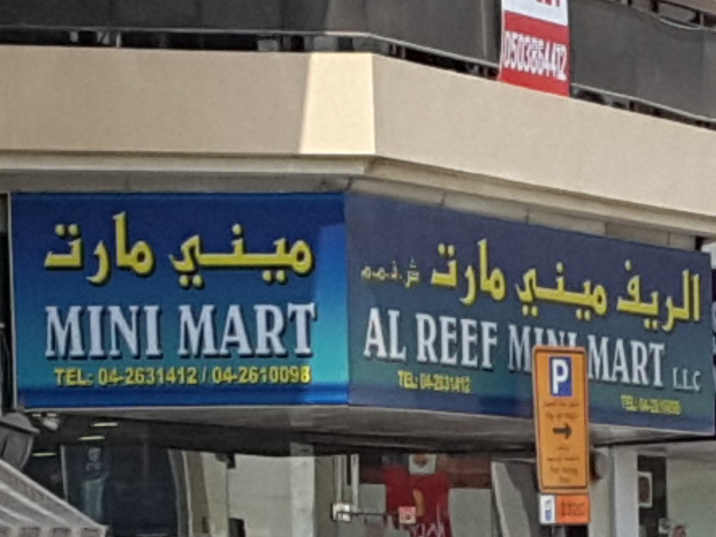 HiDubai-business-al-reef-mini-mart-shopping-supermarkets-hypermarkets-grocery-stores-al-qusais-1-dubai-2