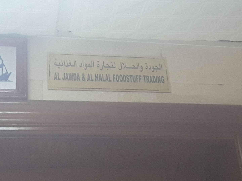 HiDubai-business-al-jawda-al-halal-foodstuff-trading-b2b-services-food-stuff-trading-al-muraqqabat-dubai-2