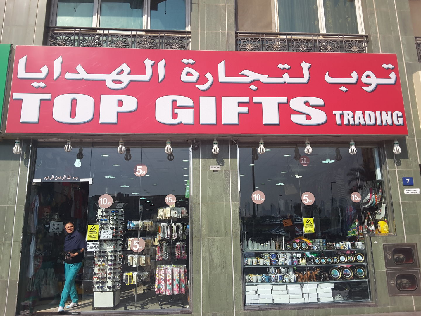 HiDubai-business-top-gifts-trading-shopping-apparel-al-satwa-dubai-2