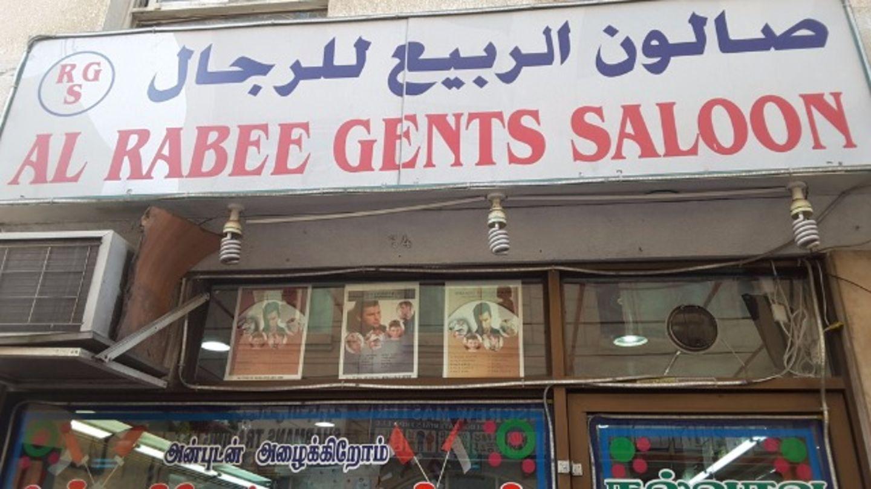 HiDubai-business-al-rabee-gents-saloon-beauty-wellness-health-beauty-salons-baniyas-square-dubai-2