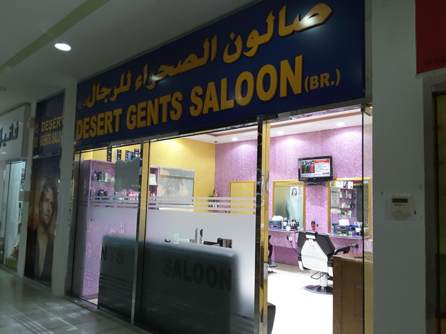 HiDubai-business-desert-gents-saloon-beauty-wellness-health-beauty-salons-mirdif-dubai-2