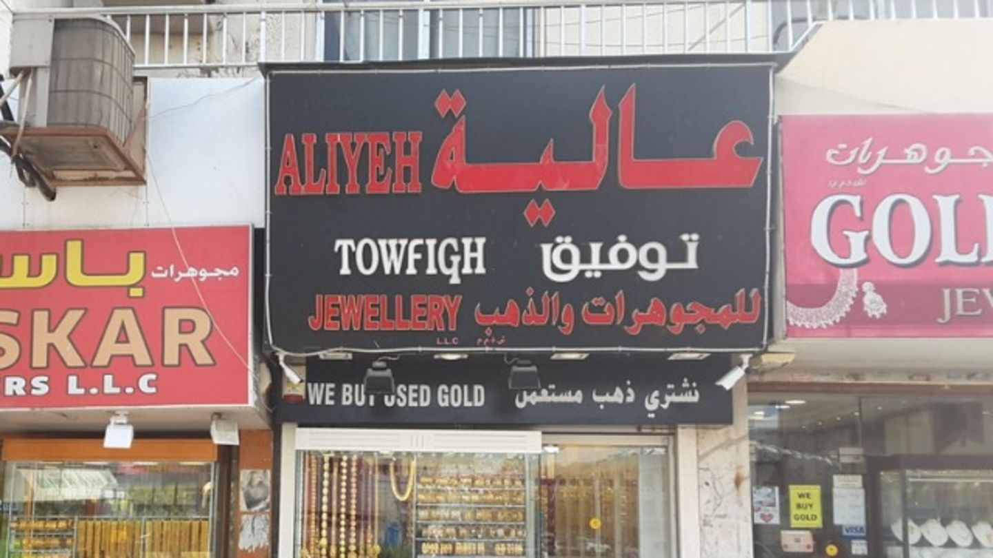 HiDubai-business-aliyeh-towfigh-jewellery-shopping-jewellery-precious-stones-al-satwa-dubai-2