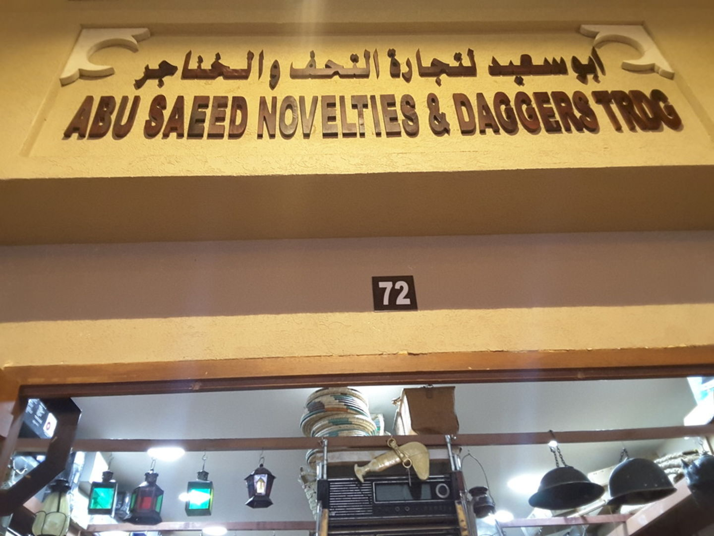 HiDubai-business-abu-saeed-novelties-and-daggers-trading-shopping-furniture-decor-naif-dubai-2