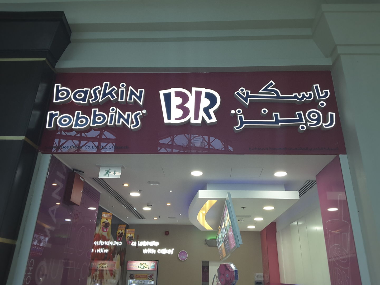 HiDubai-business-baskin-robbins-food-beverage-bakeries-desserts-sweets-dubai-marina-marsa-dubai-dubai-7