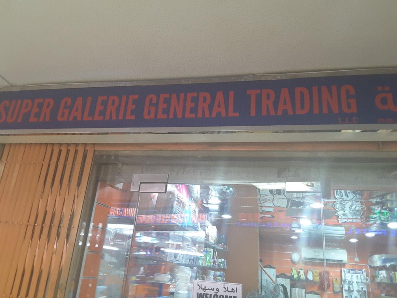 HiDubai-business-super-galerie-general-trading-b2b-services-distributors-wholesalers-baniyas-square-dubai-2
