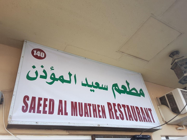HiDubai-business-saeed-al-muathen-restaurant-food-beverage-restaurants-bars-margham-dubai-2