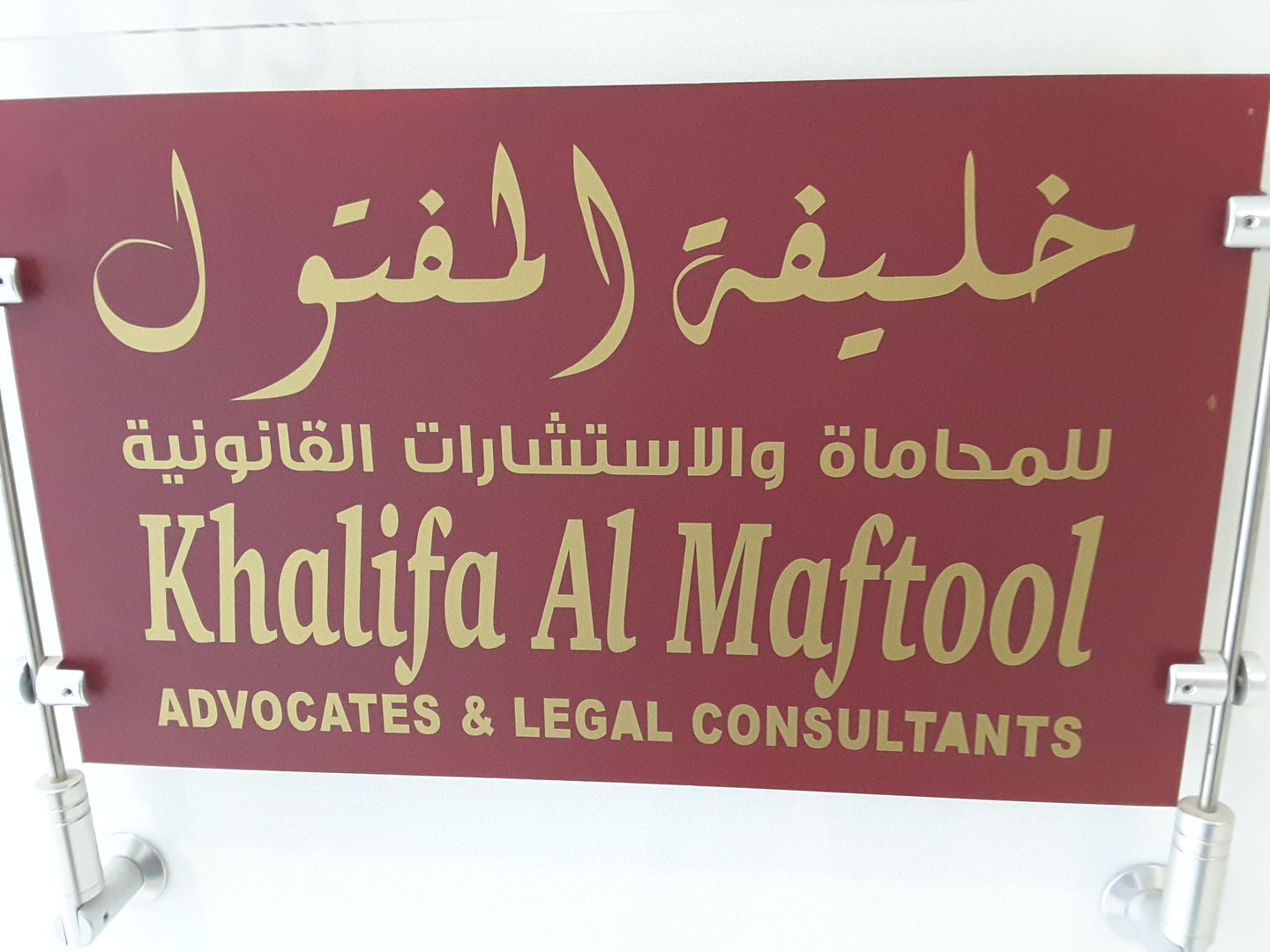 HiDubai-business-khalifa-al-maftool-advocates-legal-consultants-finance-legal-legal-services-port-saeed-dubai-2