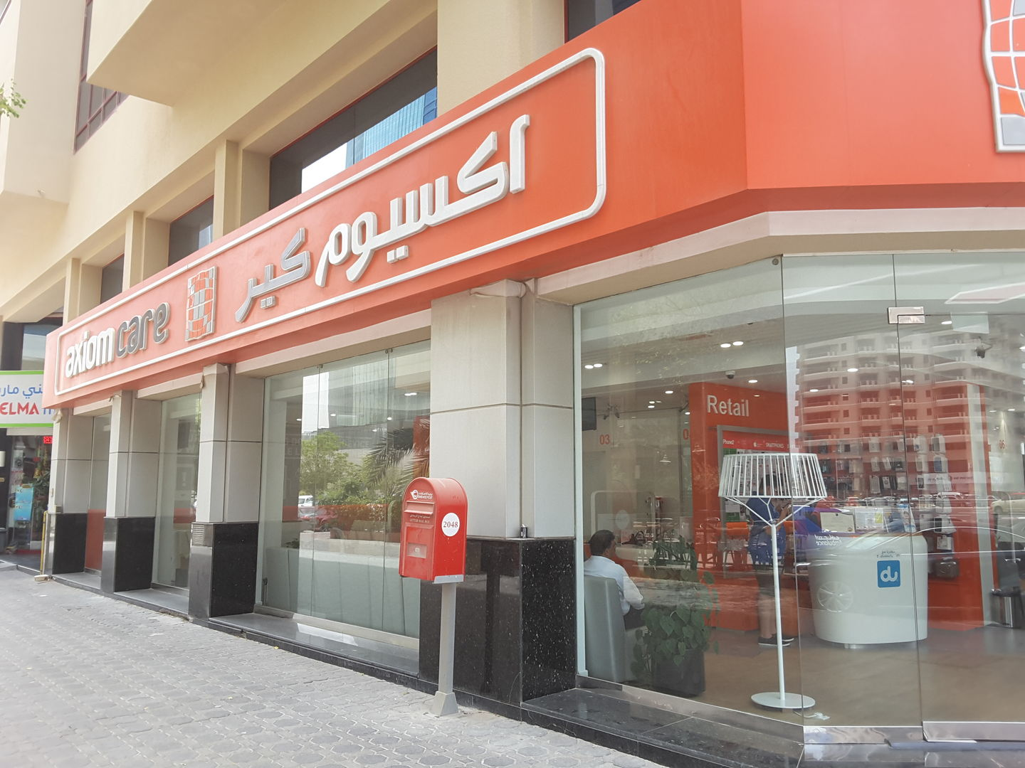 Axiom Care, (IT & Telecommunication) in Sheikh Zayed Road 2 (Trade