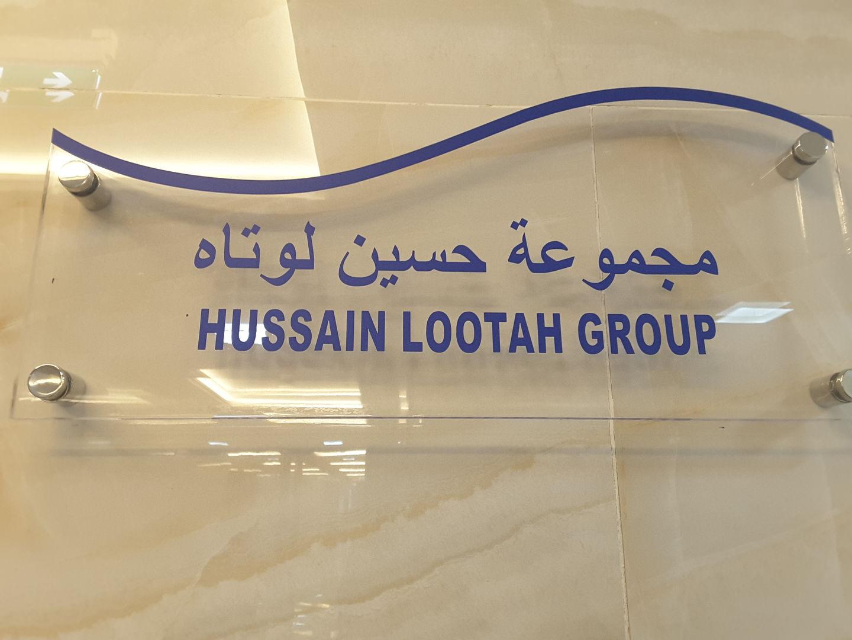 HiDubai-business-hussain-lootah-group-b2b-services-holding-companies-al-garhoud-dubai-2