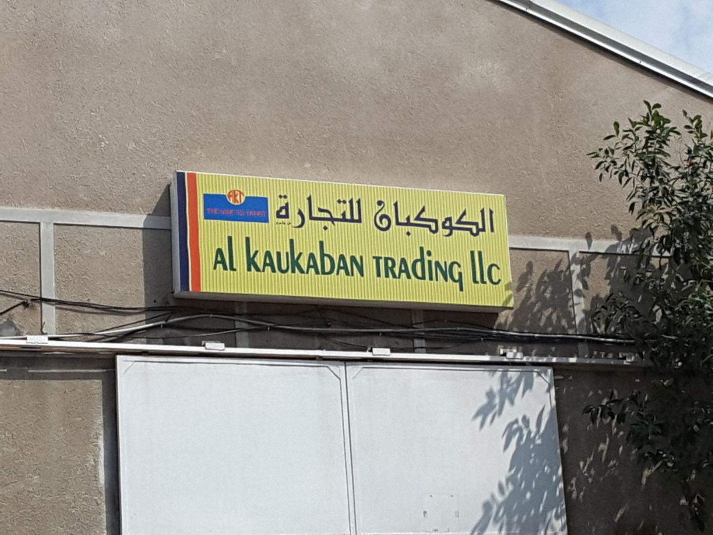 HiDubai-business-al-kaukaban-trading-construction-heavy-industries-construction-renovation-al-khabaisi-dubai-2