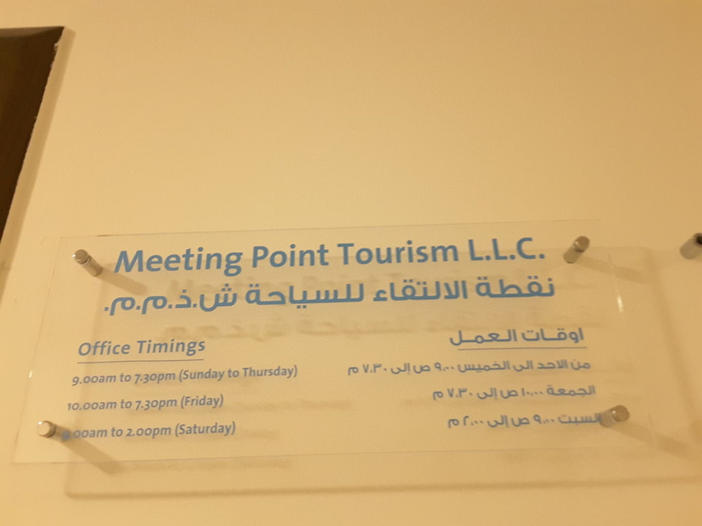 HiDubai-business-meeting-point-tourism-b2b-services-business-consultation-services-ibn-batuta-jebel-ali-1-dubai-2