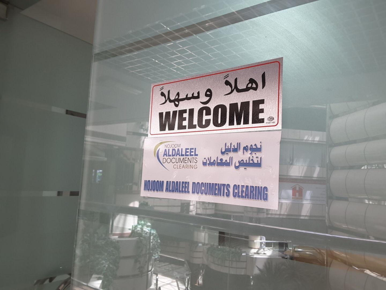 HiDubai-business-nojoom-al-daleel-documents-clearing-finance-legal-legal-services-hor-al-anz-east-dubai-2