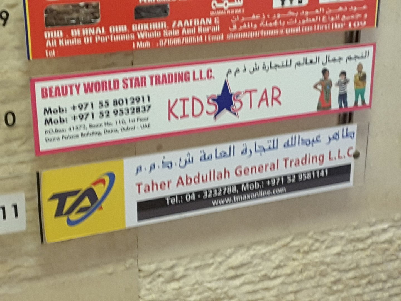 HiDubai-business-taher-abdullah-general-trading-b2b-services-distributors-wholesalers-al-buteen-dubai-2