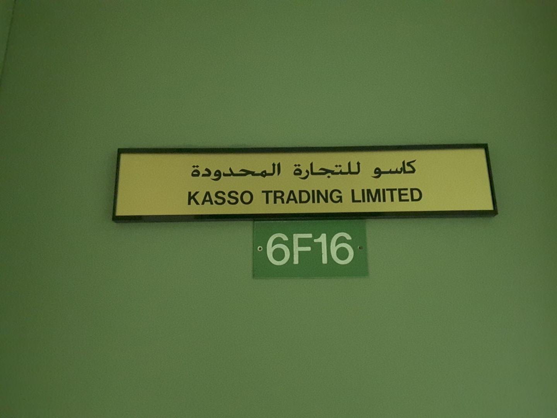 HiDubai-business-kasso-trading-limited-b2b-services-construction-building-material-trading-jebel-ali-free-zone-mena-jebel-ali-dubai-2