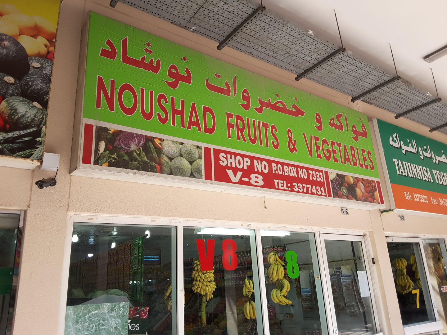 HiDubai-business-noushad-fruits-vegetables-shopping-supermarkets-hypermarkets-grocery-stores-al-karama-dubai-2