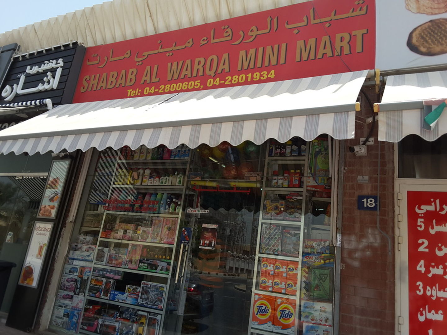 HiDubai-business-shabab-al-warqa-mini-mart-food-beverage-supermarkets-hypermarkets-grocery-stores-al-warqaa-2-dubai-2