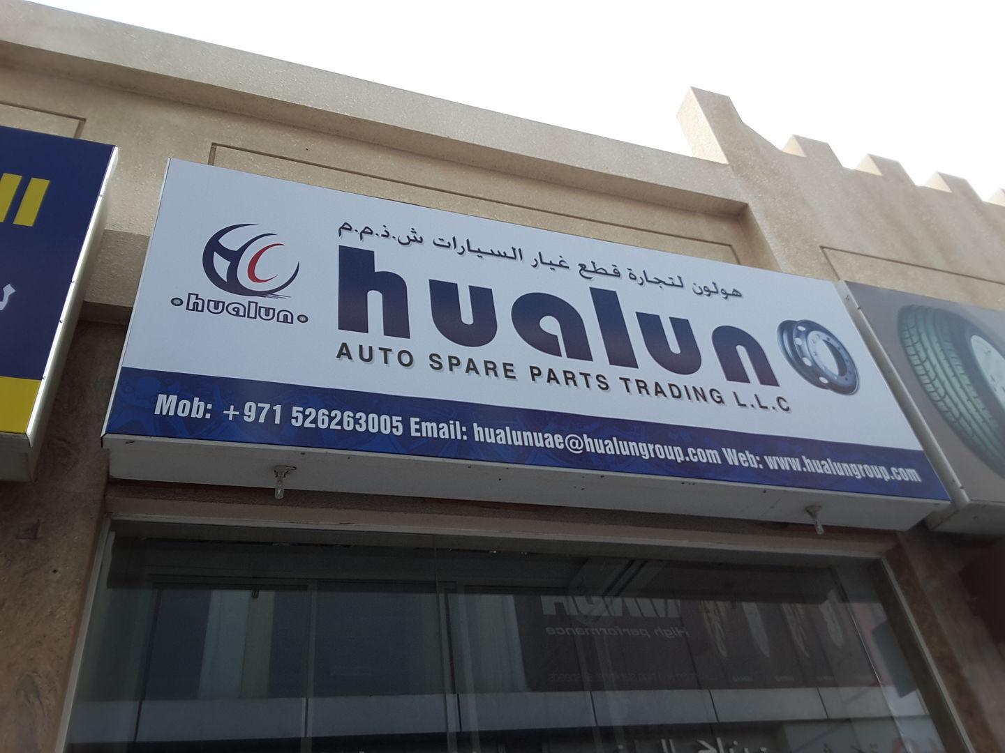 HiDubai-business-hualun-auto-spare-parts-b2b-services-distributors-wholesalers-al-rigga-dubai-2
