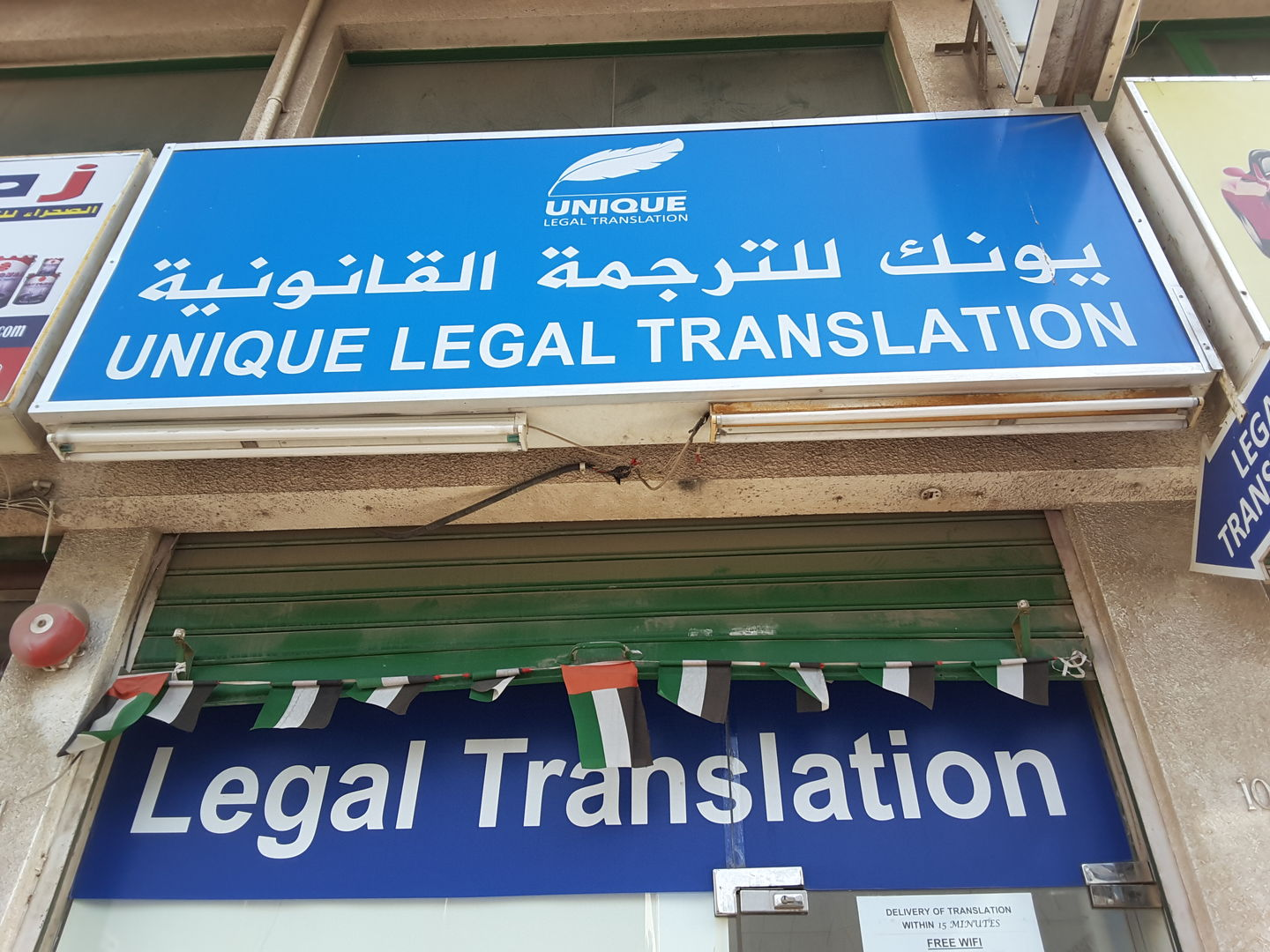 HiDubai-business-unique-legal-translation-government-public-services-printing-typing-services-hor-al-anz-dubai-2