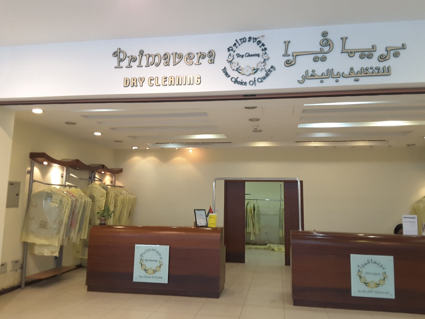 HiDubai-business-primavera-dry-cleaning-home-laundry-green-community-dubai-investment-park-1-dubai-2