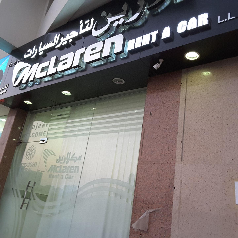 HiDubai-business-mclaren-rent-a-car-transport-vehicle-services-car-rental-services-al-nahda-2-dubai-2