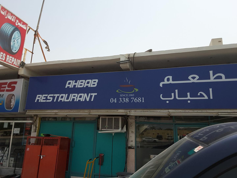 HiDubai-business-ahbab-restaurant-al-quoz-1-dubai-1