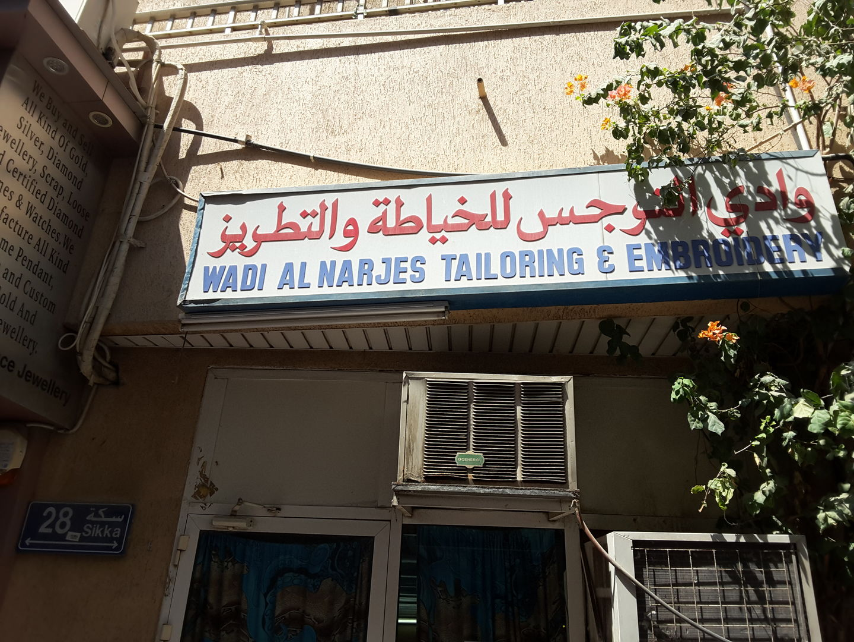 HiDubai-business-wadi-al-narjes-tailoring-and-embroidery-home-tailoring-al-daghaya-dubai-2