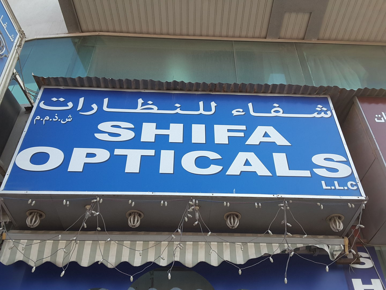 HiDubai-business-shifa-opticals-shopping-watches-eyewear-al-daghaya-dubai-2