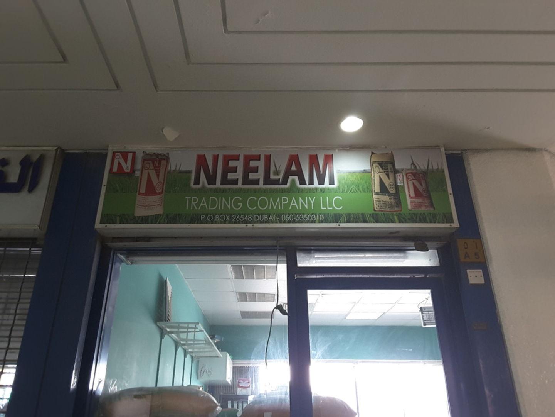 HiDubai-business-neelam-trading-company-b2b-services-food-stuff-trading-al-buteen-dubai-2