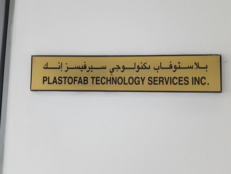 HiDubai-business-plastofab-technology-services-inc-b2b-services-distributors-wholesalers-jebel-ali-free-zone-mena-jebel-ali-dubai-2
